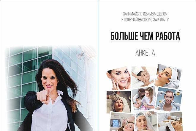 Создам флаер 47 - kwork.ru