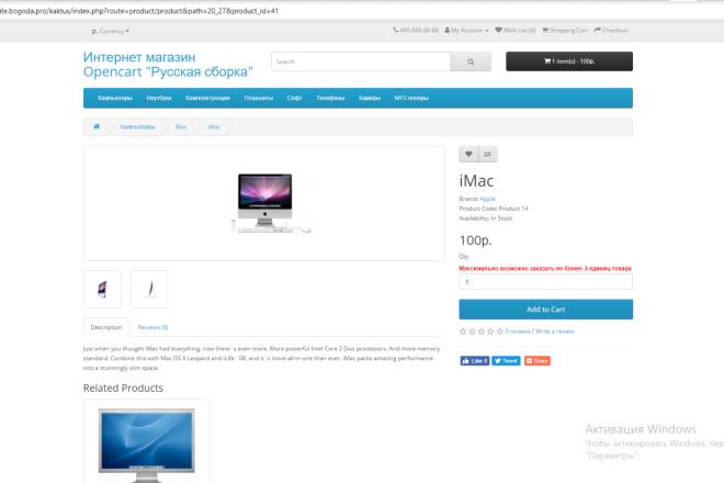 Установлю интернет-магазин OpenCart за 1 день 23 - kwork.ru