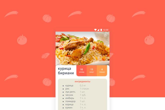 Дизайн мобильного приложения UI UX 24 - kwork.ru