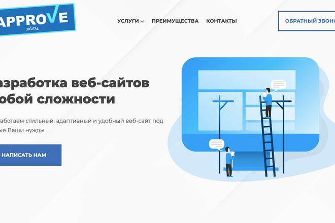 Сверстаю сайт по любому макету 167 - kwork.ru