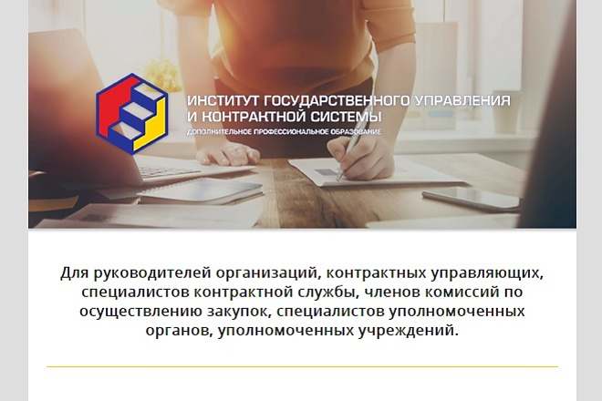 Html-письмо для E-mail рассылки 67 - kwork.ru