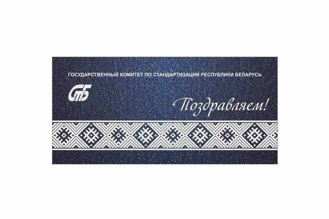 Сделаю открытку 98 - kwork.ru