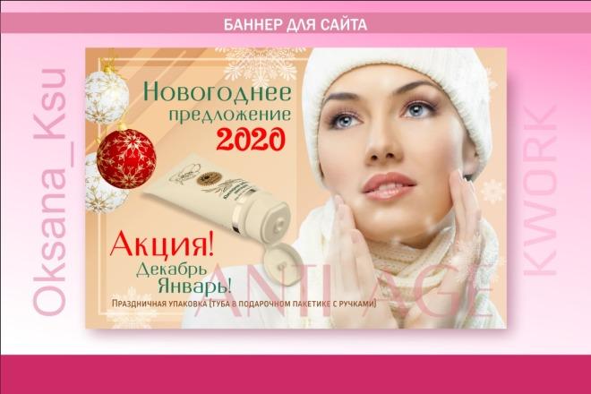 Создам качественный статичный веб. баннер 1 - kwork.ru