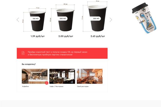 Создание Landing Page, одностраничный сайт под ключ на Tilda 6 - kwork.ru