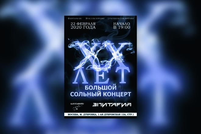 Разработаю дизайн афиши, плаката 8 - kwork.ru