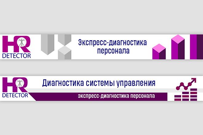 Баннер на сайт 111 - kwork.ru