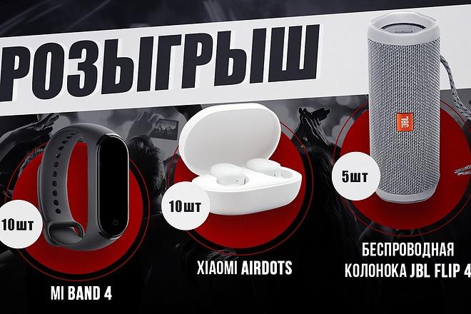 Сделаю 1 баннер статичный для интернета 24 - kwork.ru