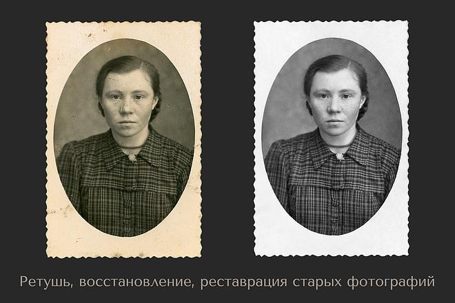 Реставрация, ретушь, восстановление старых фотографий 3 - kwork.ru