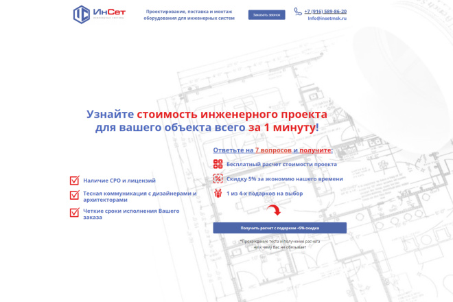 Квиз-лендинг под ключ 1 - kwork.ru