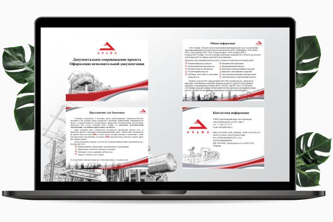 Разработаю презентацию 4 - kwork.ru