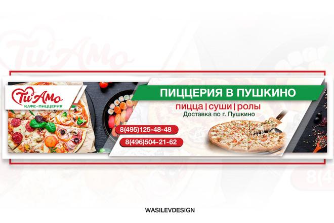 Разработаю обложку для вашего сообщества 10 - kwork.ru