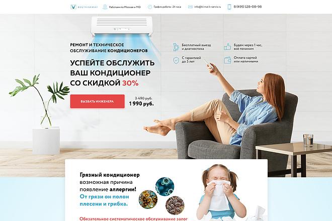 Дизайн Landing Page в PSD 9 - kwork.ru