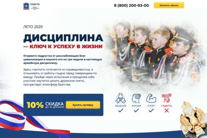 Вёрстка сайтов по доступной цене 40 - kwork.ru