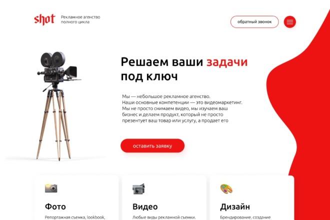 Уникальный дизайн Landing Page от профессионала 4 - kwork.ru