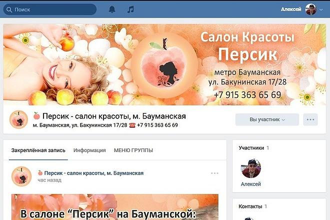 Оформлю группу ВК - обложка, баннер, аватар, установка 63 - kwork.ru