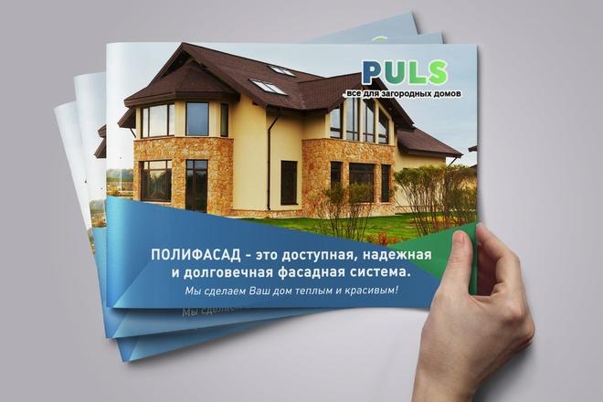 Сделаю презентацию в MS PowerPoint 114 - kwork.ru