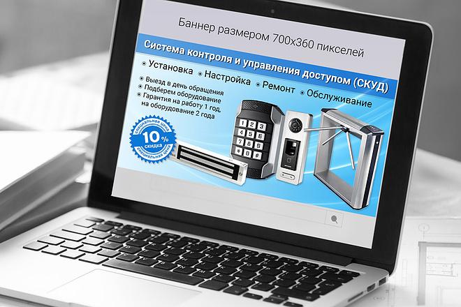 Баннер для сайта 81 - kwork.ru
