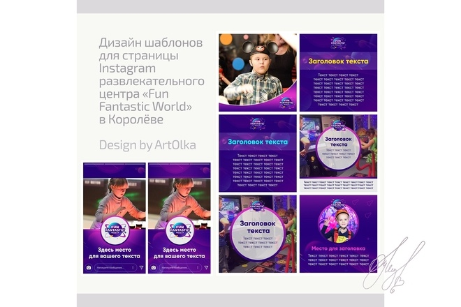 Дизайн для Инстаграм 47 - kwork.ru