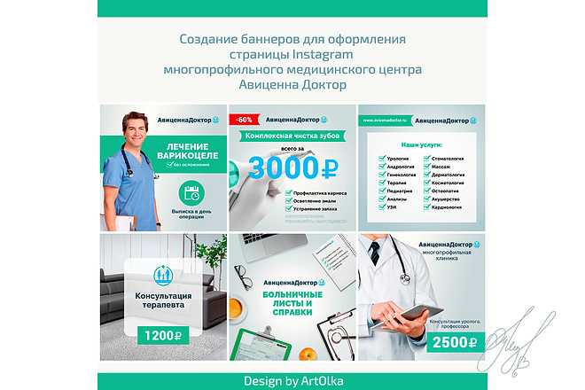 Дизайн для Инстаграм 45 - kwork.ru