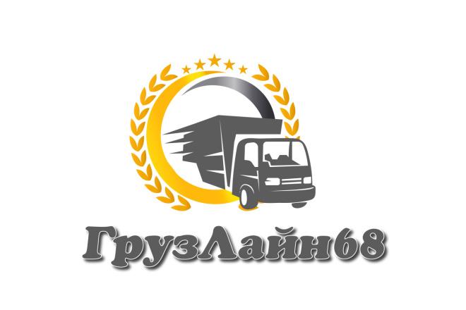 Создам уникальный логотип в векторе 8 - kwork.ru