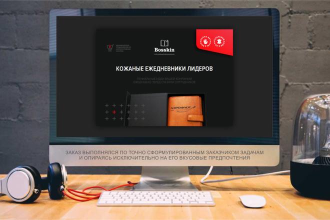 Сделаю презентацию в MS PowerPoint 3 - kwork.ru