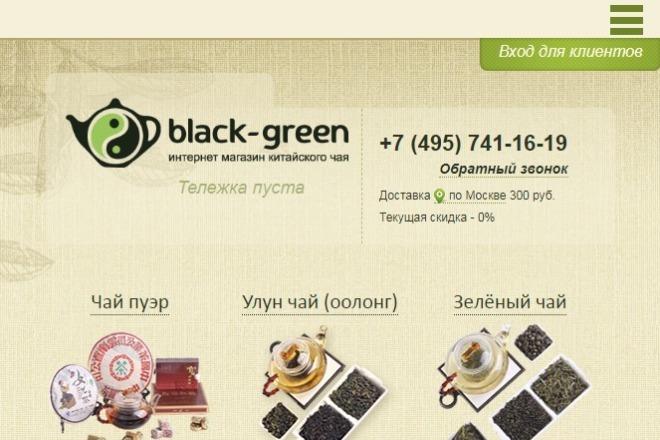 Адаптирую ваш сайт под мобильные устройства без макетов 9 - kwork.ru