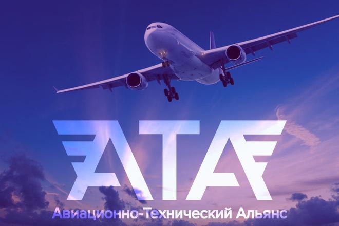 Разработаю логотип для Вашей компании 14 - kwork.ru