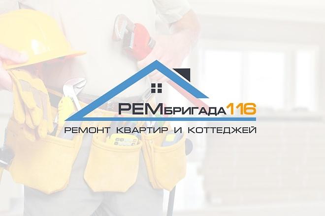 Разработаю логотип + подарок 151 - kwork.ru