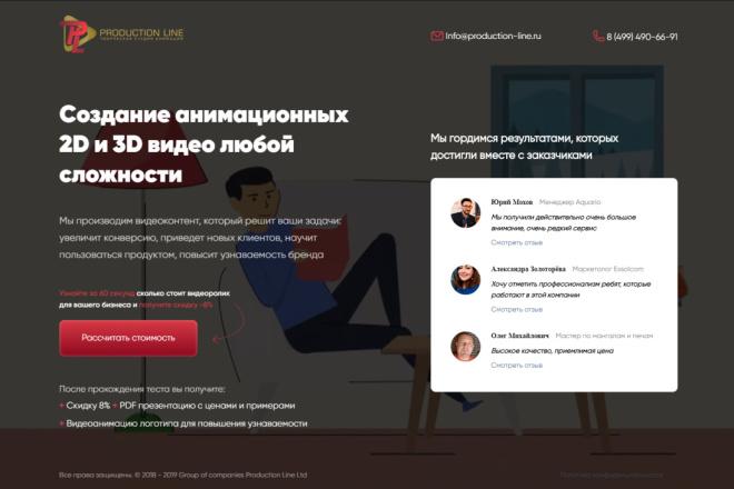 Вёрстка по PSD макету, на выгодных условиях 10 - kwork.ru