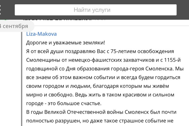 Напишу оригинальное поздравление на любой праздник 1 - kwork.ru