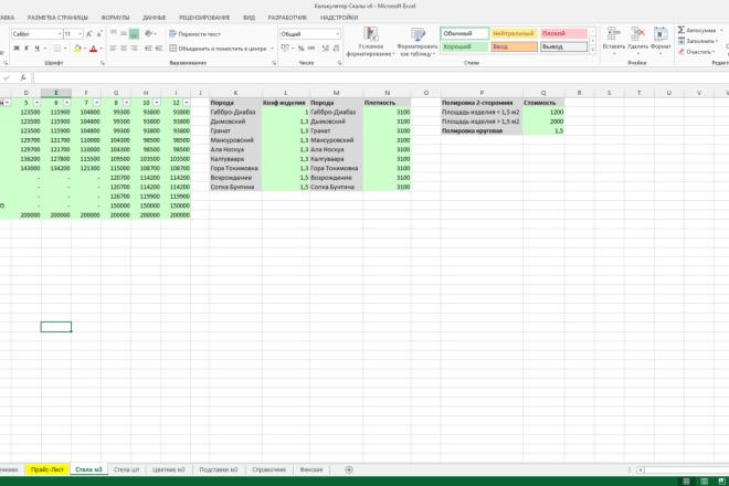 Напишу макрос на VBA для Excel 13 - kwork.ru