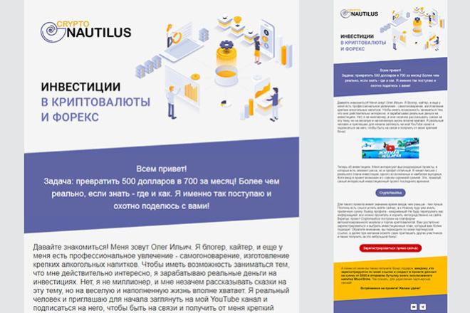 Дизайн и верстка адаптивного html письма для e-mail рассылки 85 - kwork.ru