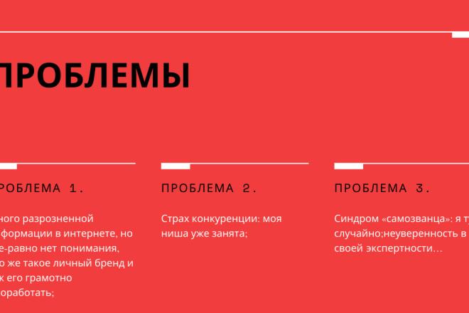Стильный дизайн презентации 165 - kwork.ru