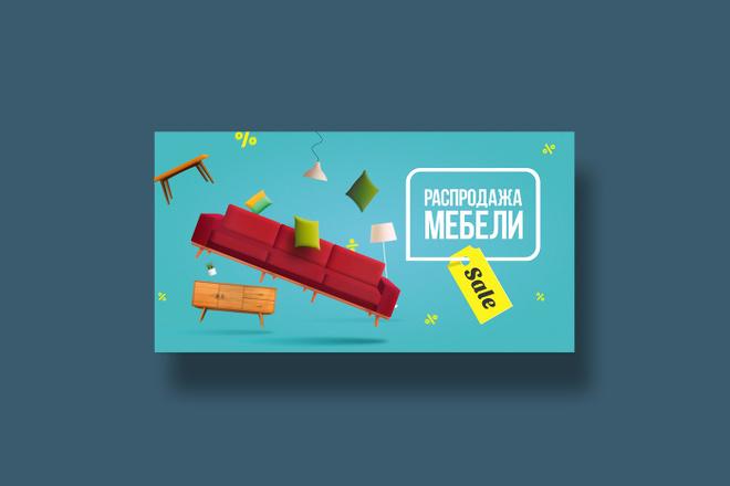 Разработаю дизайн баннера для сайта 27 - kwork.ru