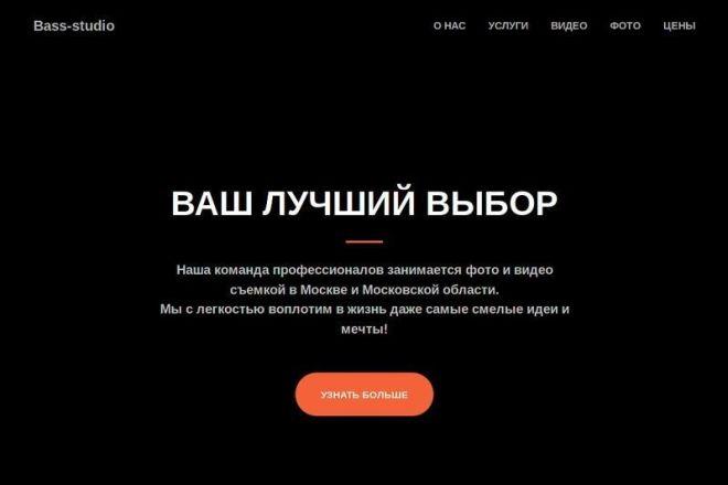 Качественная верстка по макету 37 - kwork.ru