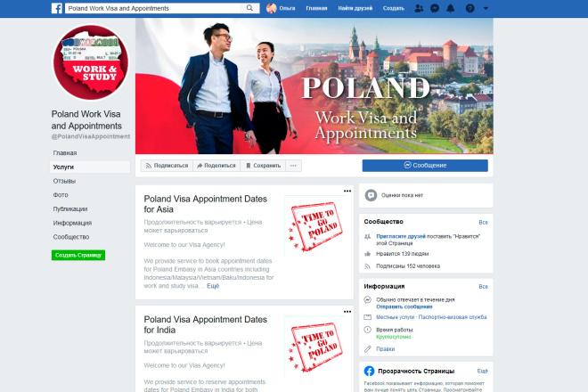 Дизайн группы в Facebook 4 - kwork.ru
