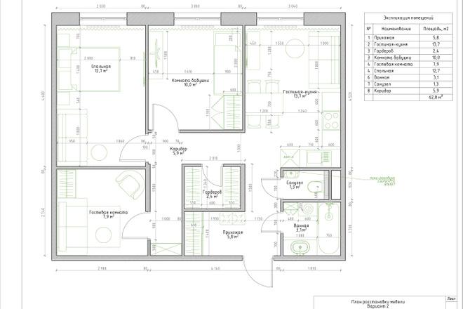 Планировочное решение квартиры, дома. Перепланировка. Планировка 1 - kwork.ru