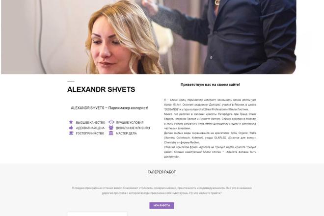 Создание сайта на WordPress 58 - kwork.ru