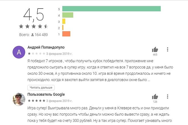 Установка приложений или игр с Play Market + комментарии 1 - kwork.ru