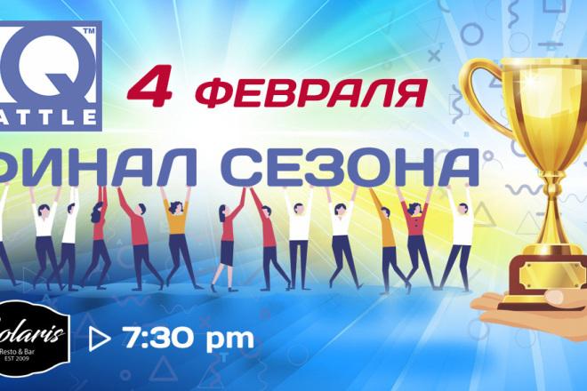 Дизайн баннера для сайта или соцсети 10 - kwork.ru