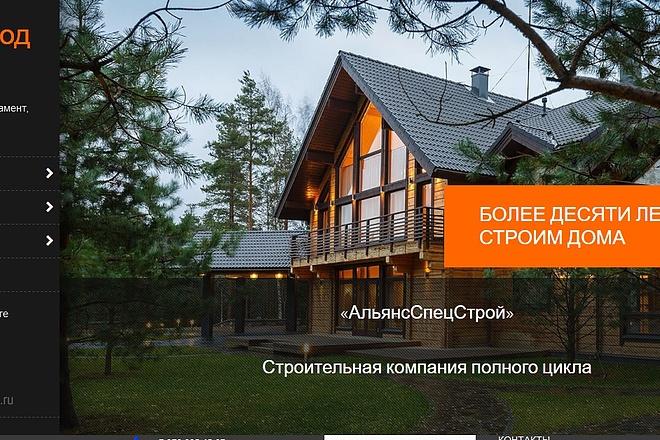 Создание сайта под ключ. CMS WordPress. Platforma LP 4 - kwork.ru
