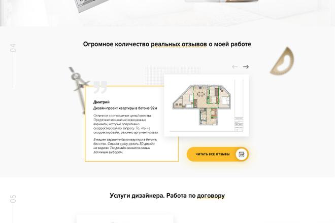 Продающий Landing Page под ключ 46 - kwork.ru