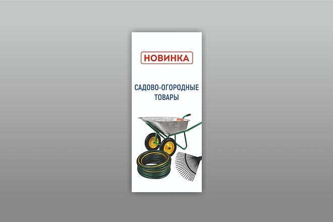 Сделаю статичный баннер 8 - kwork.ru