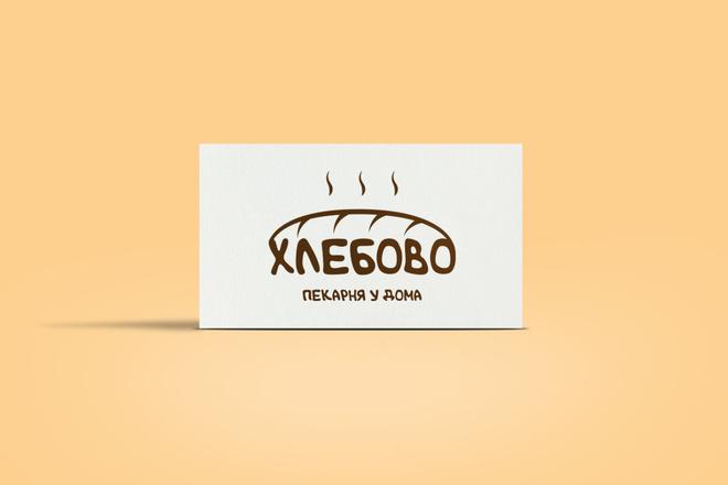 Разработаю стильный логотип для Вашего бизнеса 17 - kwork.ru