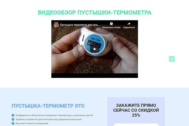 Landing Page с 0 + дизайн 56 - kwork.ru