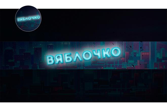 Оформление канала YouTube 47 - kwork.ru