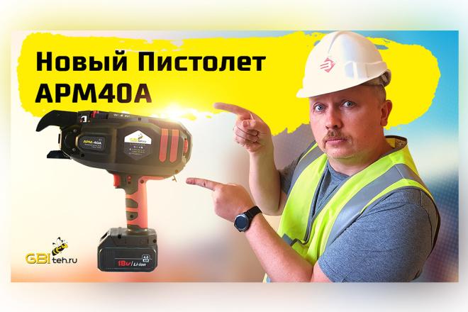 Сделаю превью для видеролика на YouTube 98 - kwork.ru