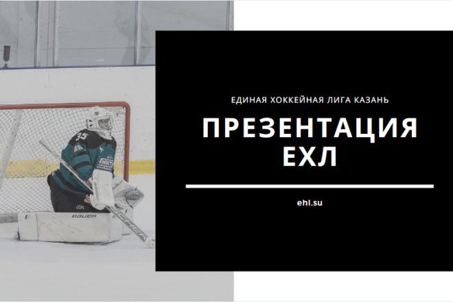 Стильный дизайн презентации 396 - kwork.ru
