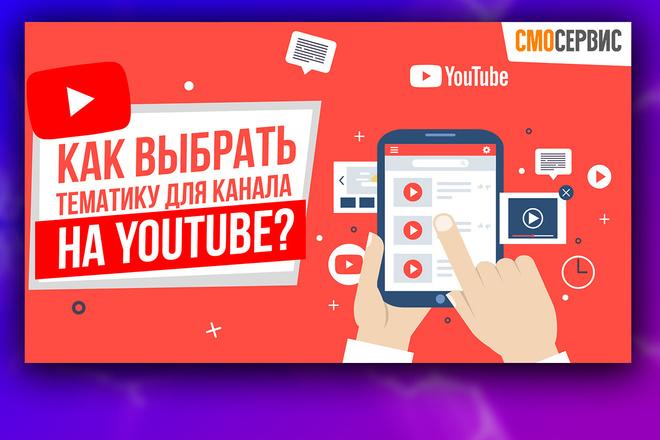 Креативные превью картинки для ваших видео в YouTube 14 - kwork.ru