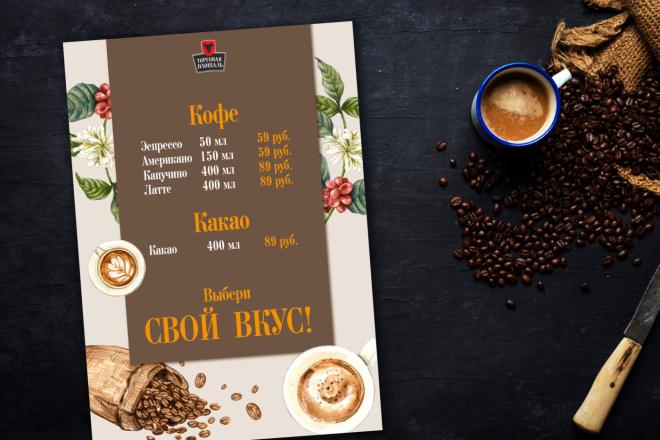 Дизайн флаера, листовки 11 - kwork.ru